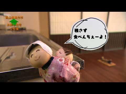 お試し住宅3号棟紹介動画
