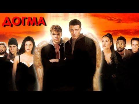 Догма/Dogma-(1999)