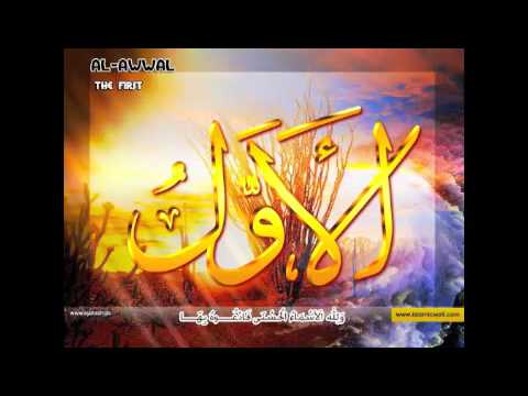 99 Names Of Allah Asma Ul Husna By Hisham Abbas video
