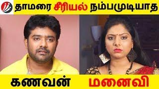 தாமரை சீரியல் நம்பமுடியாத கணவன் மனைவி! | Tamil Cinema | Kollywood News | Cinema Seithigal