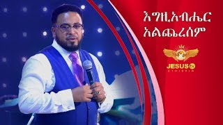 Man of God Prophet Jeremiah Husen Teaching Time - AmlekoTube.com