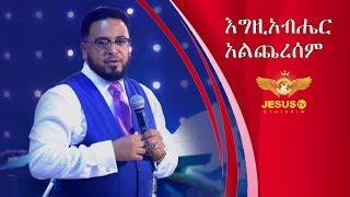 Man of God Prophet Jeremiah Husen Teaching Time - AmlekoTube.com