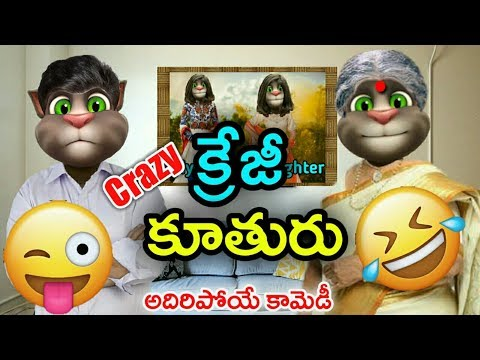 Crazy Daughter by talking tom new funny comedy video | Telugu Comedy King