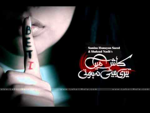 Kash Main Teri Beti Na Hoti Drama Title Song Ost video