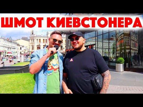 Сколько стоит шмот Киевстонера? Kyivstoner! Москва 2019! ЦУМ! Кто во что одет!?
