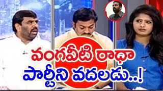 Vangaveeti Radha Biggest Mistake Is to Join In PRP Party | Analyst Srinivasa Rao | SUNRISESHOW #5
