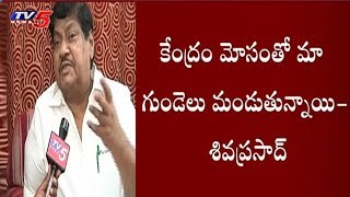 TDP MP Siva Prasad Face To Face Over AP Special Status Fight