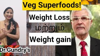 l 5Lectin Free Veg Superfoods weight loss and weight gain in tamil l Dr Gundry Plant paradox foods l