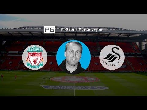 Прогноз Дениса Казанского: «Ливерпуль» — «Суонси»
