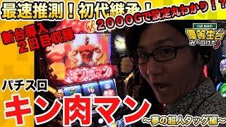 パチスロ キン肉マン 〜夢の超人タッグ編〜