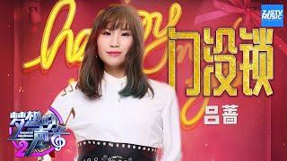 [ CLIP ] 吕蔷《门没锁》 《梦想的声音2》EP.9 20171229 /浙江卫视官方HD/
