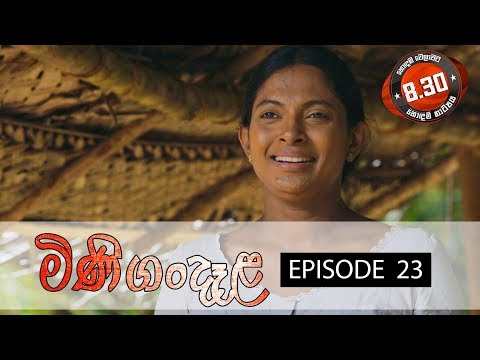 Minigandela Sirasa TV 11th July 2018 Ep 23 [HD]