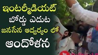 ఇంటర్మీడియట్ బోర్డు ఎదుట జనసేన ఆద్వర్యం లో ఆందోళన | Viral Video Janasena | Top Telugu Media