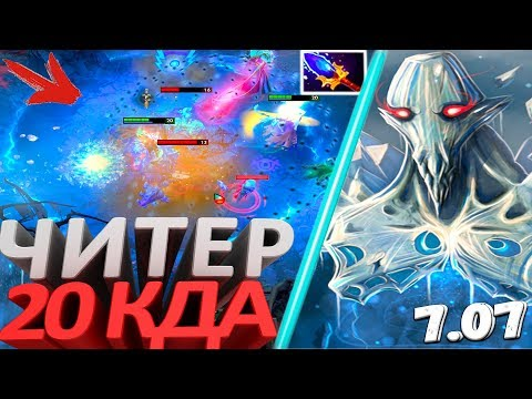 НОВЫЙ АППАРАТ ДОЗА ФАНА В ДОТА 2  | ANCIENT APPARITION DOTA 2 ПАТЧ 7.07