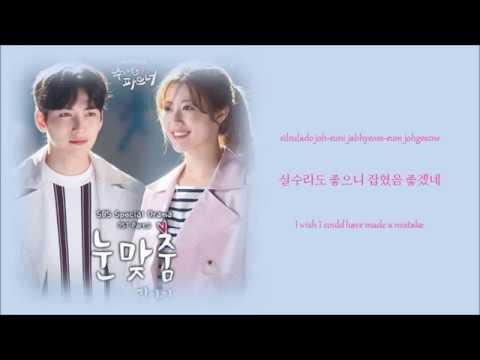EZ (Ggot Jam Project) - Eye Contact (Acoustic Ver.) (OST Suspicious Partner) Lyrics