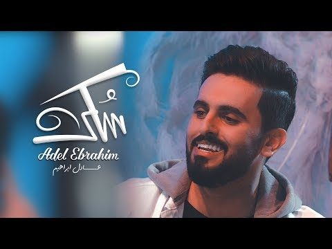 Download  عادل ابراهيم - سكر فيديو كليب | 2018 Gratis, download lagu terbaru