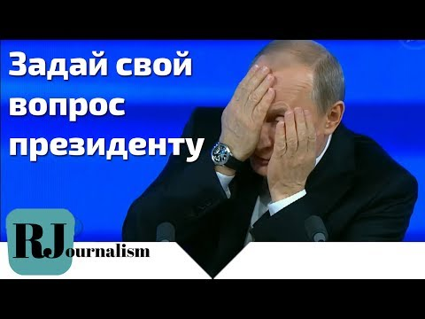 Задай свой вопрос Владимиру Путину
