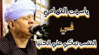 الشيخ ياسين التهامي النفس تبكي على الدنيا