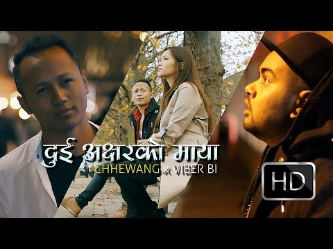Dui Aakshar Ko Maya | Chhewang ✗ Viber Bi | New Nepali Songs 2015 | Gxsoul video