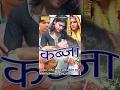 Kabja || कब्ज़ा || Satish Rustam ( Jaji ), Monika Rustam || Hindi Full Movies