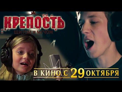 Семён Трескунов и Алиса Кожикина Твоя Дорога (OST Крепость. Щитом и Мечом) pop music videos 2016