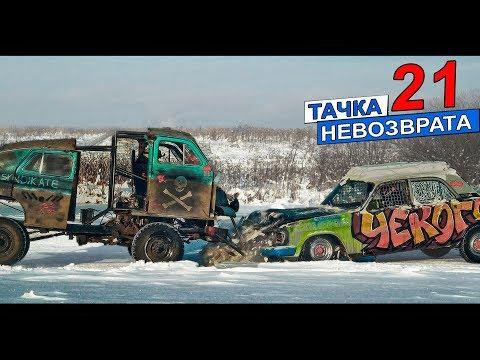 УАЗ vs. ВОЛГА - дерби без правил