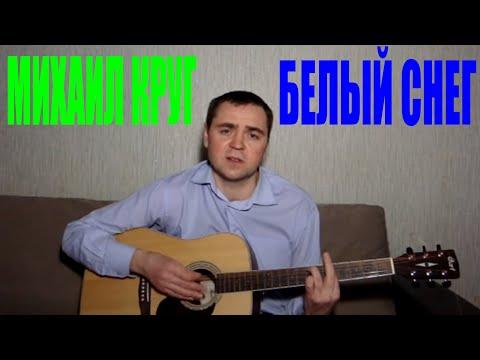Михаил Круг - Белый снег