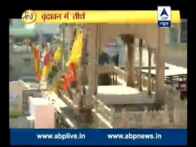 Teerth: Travel the streets and temples of Shri Krishna's Vrindavan