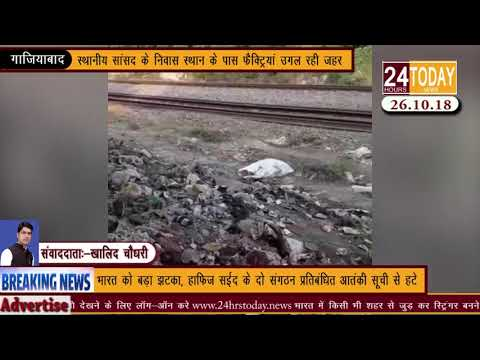 24hrstoday Breaking News:- फैक्ट्रियां उगल रही जहर Report By Khalid Choudhary