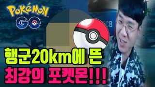 포켓몬고] 행군 20km만에 드디어 뜬 최강의 포켓몬! 보겸TV 출동 Pokemon GO