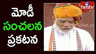 Independence Day | PM Modi Announces Creation of Chief of Defence Staff | hmtv Telugu News