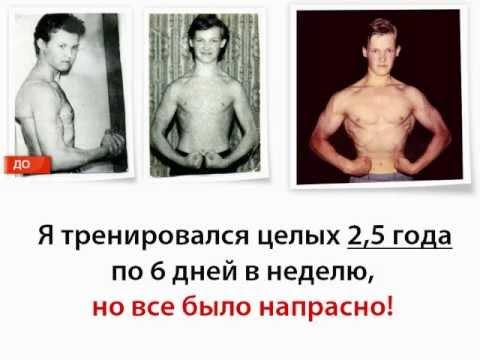 Как накачать мышцы! 100% РЕЗУЛЬТАТ!