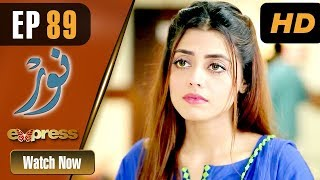 Download Lagu Pakistani Drama | Noor - Episode 89 | Express Entertainment Dramas | Asma, Agha Talal, Adnan Jilani Gratis STAFABAND