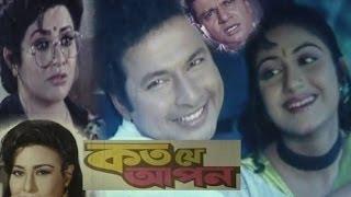 Aamar Swopno   Maruf, Purnima, Bapparaj, Sahara, ATM Shamsuzzaman   FULL MOVIE HD