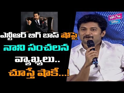 Nani Shocking Comments On Ntr Big Boss Show | Tollywood | Movie Updates | YOYO Cine Talkies