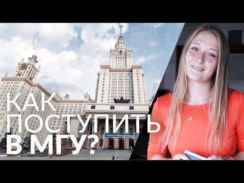 Как поступить в МГУ? Две истории