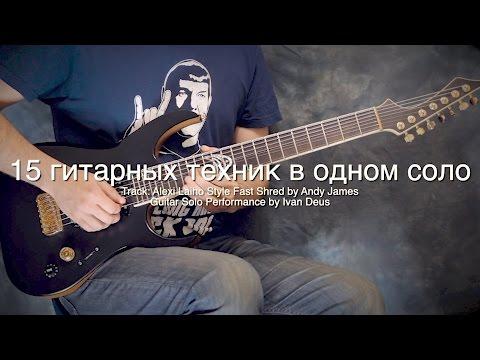 15 гитарных техник в одном СОЛО