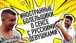 Был ли у вас секс с русскими девушками? Опрос иностранцев на Красной площади