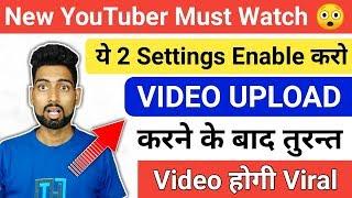 Video Upload करते ही Enable करो ये 2 Settings | Grow Fast On YouTube 2019