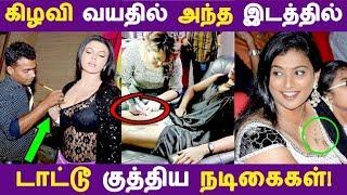 கிழவி வயதில் அந்த இடத்தில் டாட்டூ குத்திய நடிகைகள்! | Photo Gallery | Latest News |
