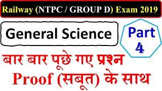 railway exam biology important questions. रेलवे परीक्षा बायोलॉजी (जीव विज्ञान) महत्वपूर्ण प्रश्न.