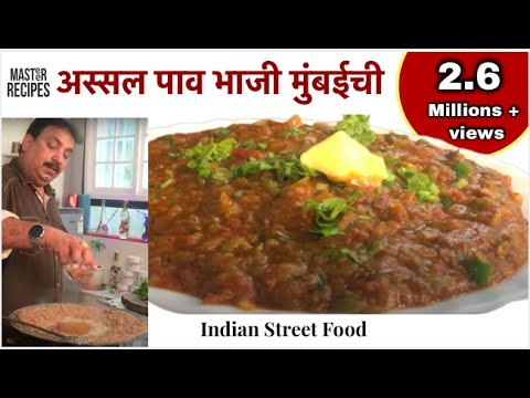 अस्सल पाव भाजी मुंबईची /How to make Pav Bhaji/Easy spicy Pav Bhaji Recipe/ Indian Street Food