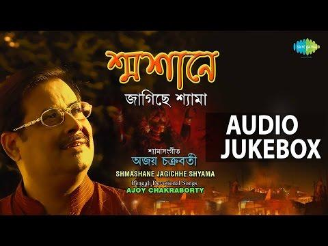 Best of Ajoy Chakraborty | Top Bengali Devotional Songs Jukebox