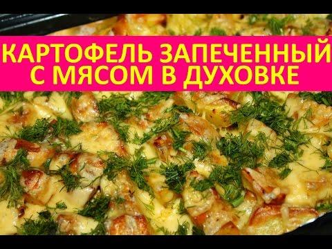 Картошка с мясом в духовке легкий рецепт