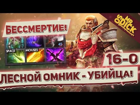 ЛЕСНОЙ ОМНИК КЕРРИ! БЕССМЕРТИЕ В ДОТА 2   OMNIKNIGHT DOTA 2