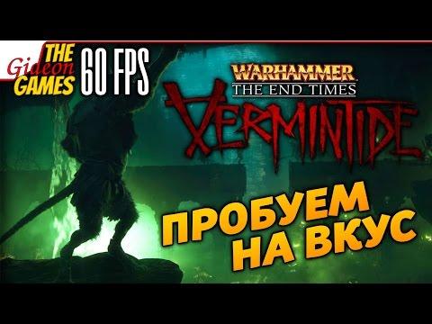 [ПнВ] --- Warhammer: End Times - Vermintide (BETA) --- КРЫСИНЫЙ L4D