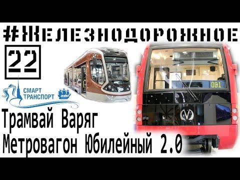 """Трамвай """"Варяг"""", метровагон """"Юбилейный 2.0"""", Smart transport 2016 #Железнодорожное - 22 серия."""