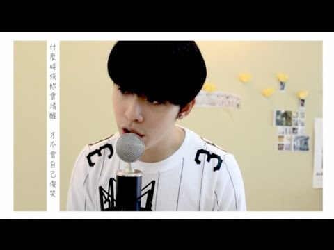 G-dragon - That Xx (chinese Version) Cover By Danny ahboy video