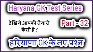 Haryana Current GK for HSSC Junior Engineer, Haryana Police, Canal Patwari, Clerk - Part 32