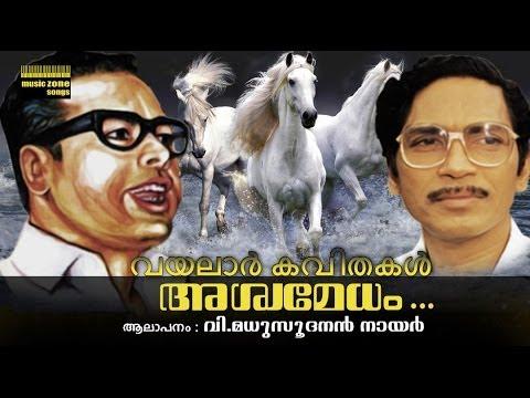 Ashwamedham | Vayalar Kavithakal | V.madhusoodanan Nair video